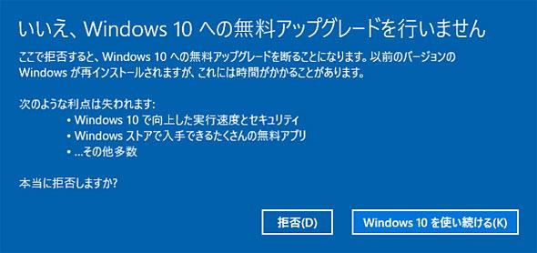 Windows10への無料アップグレード
