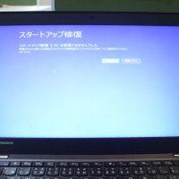 PCを修復できませんでした